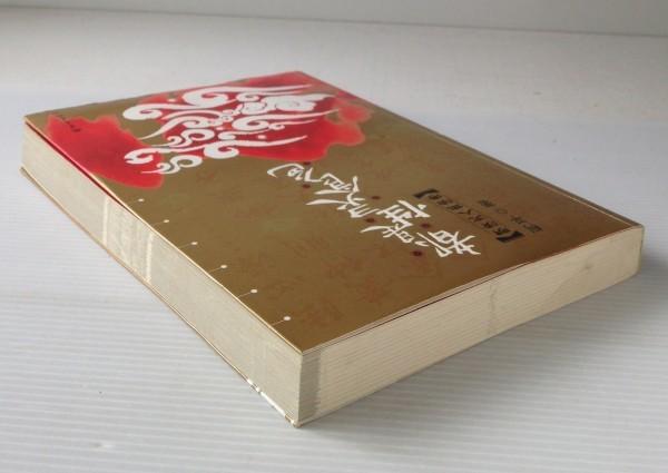 都是性霊食色 : 明清文人生活考 柯平著 重慶出版社 中文・中国語_画像2