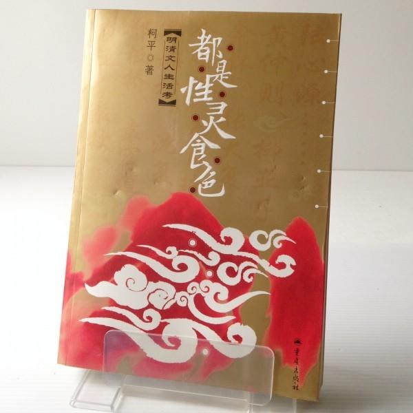 都是性霊食色 : 明清文人生活考 柯平著 重慶出版社 中文・中国語_画像1