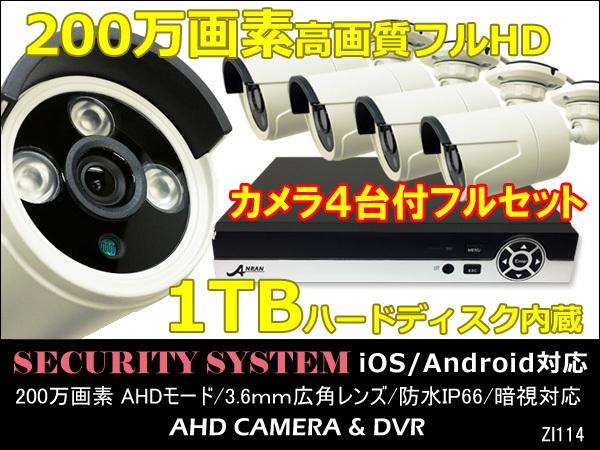 防犯カメラセット 高画質フルHD 200万画素 DVR 1TBハードディスク内蔵 Ipad iPhone対応 カメラ4台付き/23_画像1