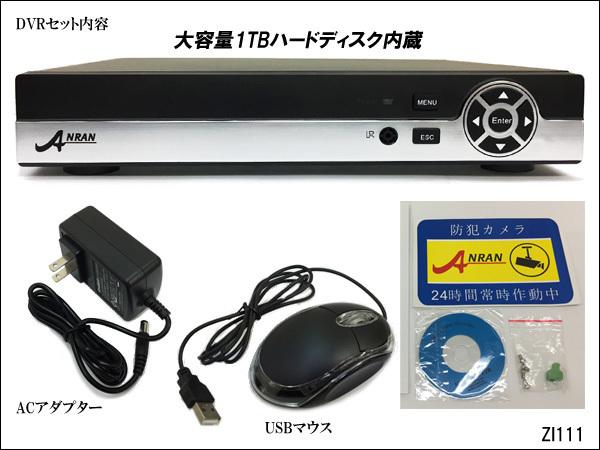 防犯カメラセット 高画質フルHD 200万画素 DVR 1TBハードディスク内蔵 Ipad iPhone対応 カメラ4台付き/23_画像5