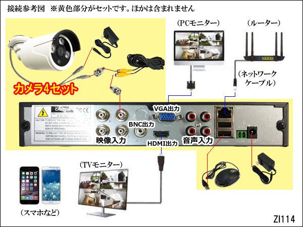 防犯カメラセット 高画質フルHD 200万画素 DVR 1TBハードディスク内蔵 Ipad iPhone対応 カメラ4台付き/23_画像4