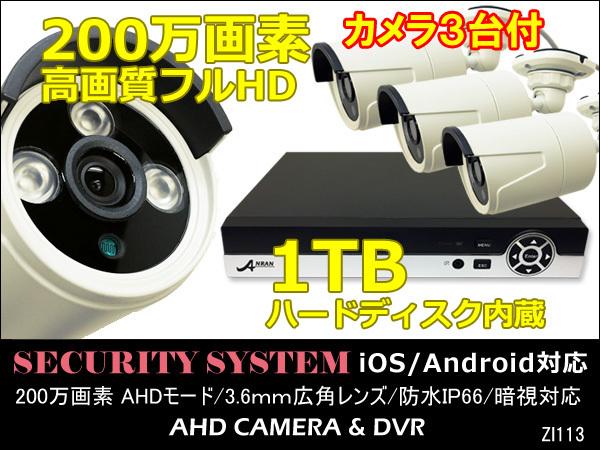 камера наблюдения набор высокое качество изображения полный HD 2 Мпикс DVR 1TB жесткий диск встроенный Ipad iPhone реакция камера 3 шт. есть 10