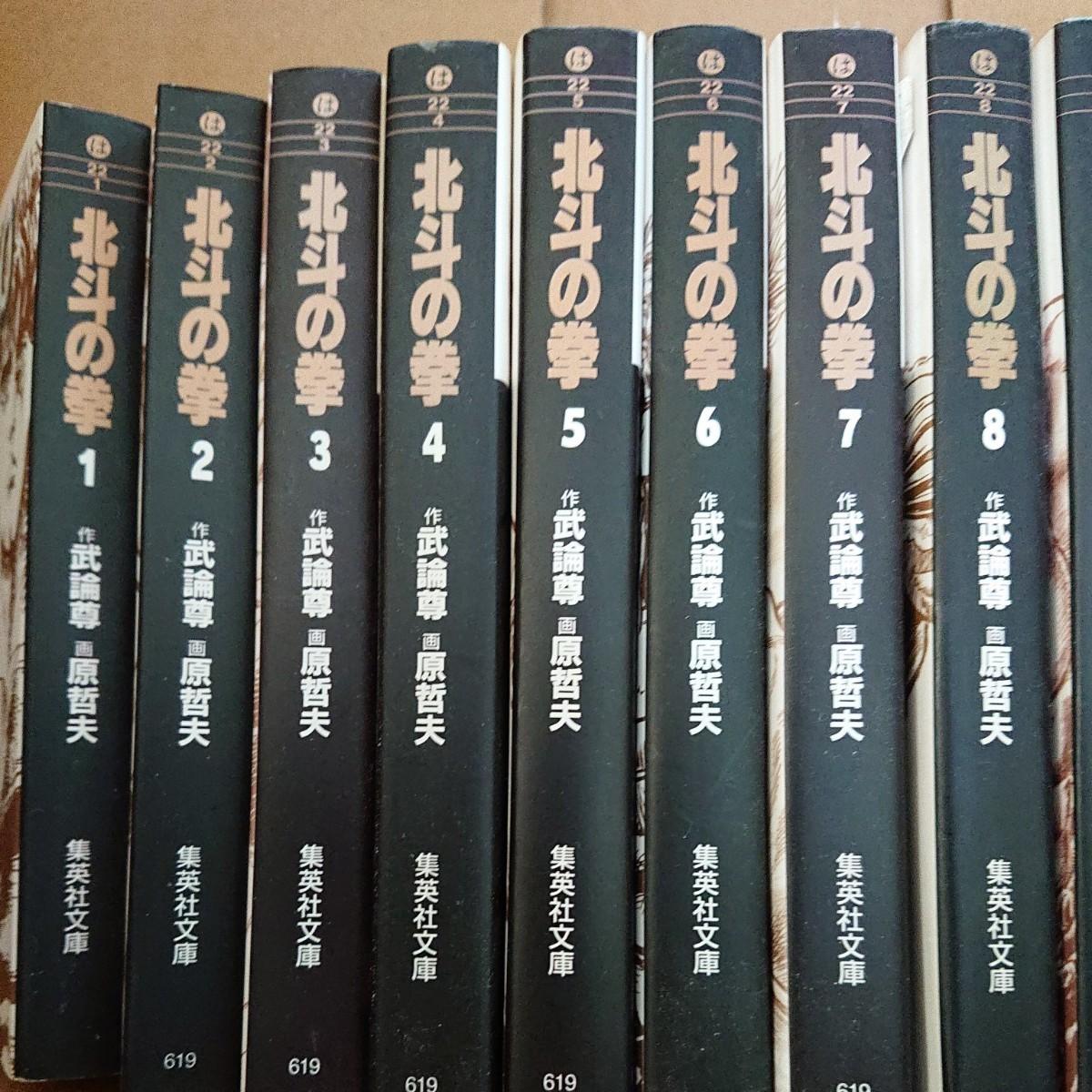 北斗の拳 コミック 文庫 全15巻 武論尊 原哲夫  集英社