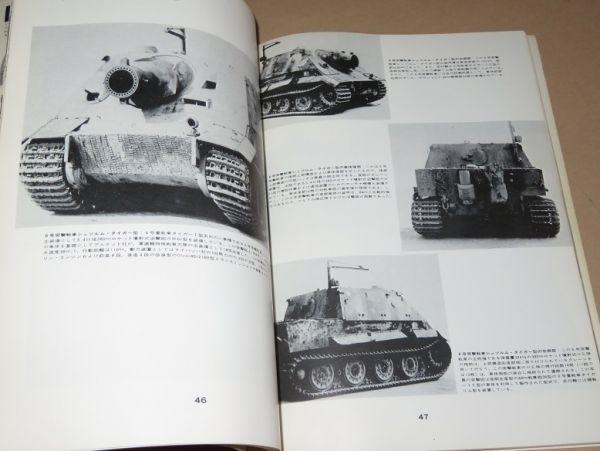 第2次大戦 ドイツのタイガー戦車 1974年 航空ファン別冊_画像3