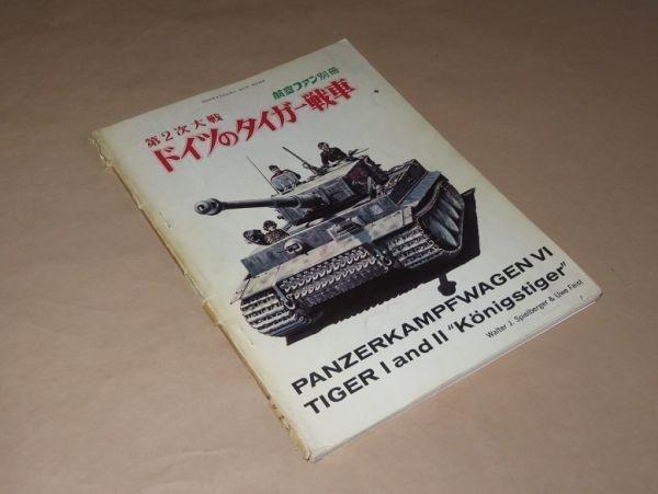 第2次大戦 ドイツのタイガー戦車 1974年 航空ファン別冊_画像1