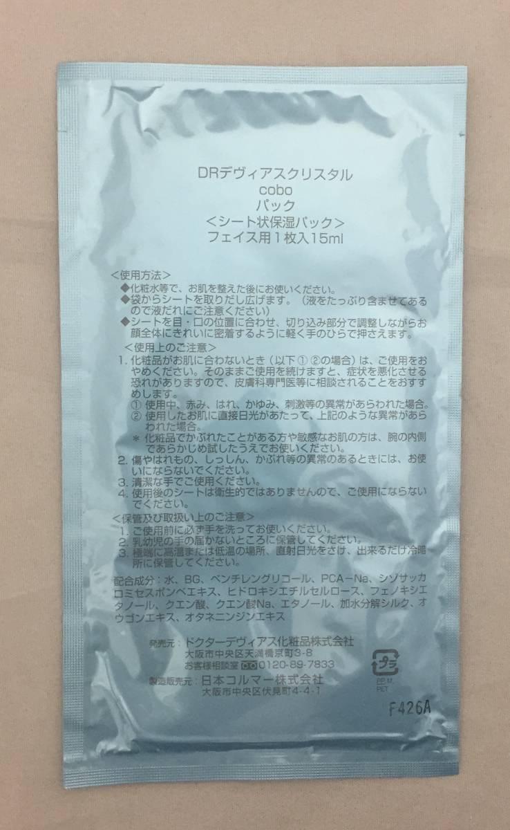 【未開封】DRデヴィアスクリスタル cobo パック(シート状保湿パック) フェイス用1枚入り15ml×5袋セット_画像3