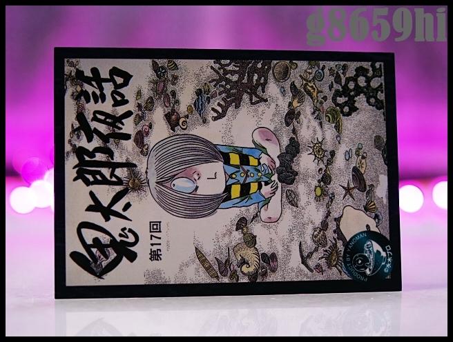 Shigeru Mizuki Kitaro collection card 初版2000年 水木しげる作画活動50周年記念企画 鬼太郎コレクションカード №24 鬼太郎夜話2_画像3