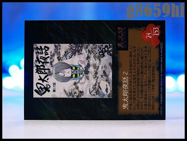 Shigeru Mizuki Kitaro collection card 初版2000年 水木しげる作画活動50周年記念企画 鬼太郎コレクションカード №24 鬼太郎夜話2_画像4