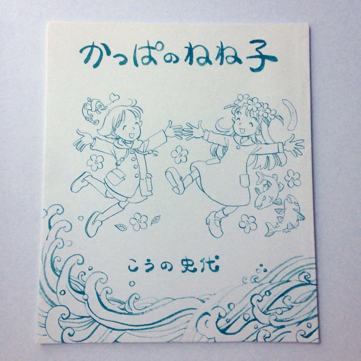こうの史代 かっぱのねね子 の乃野屋 自費出版 2004年