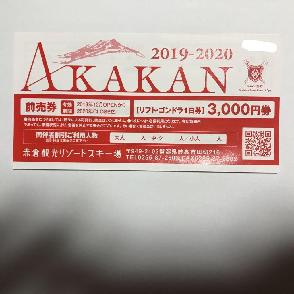赤倉観光リゾートスキー場 リフトゴンドラ1日券引換券 2枚セット