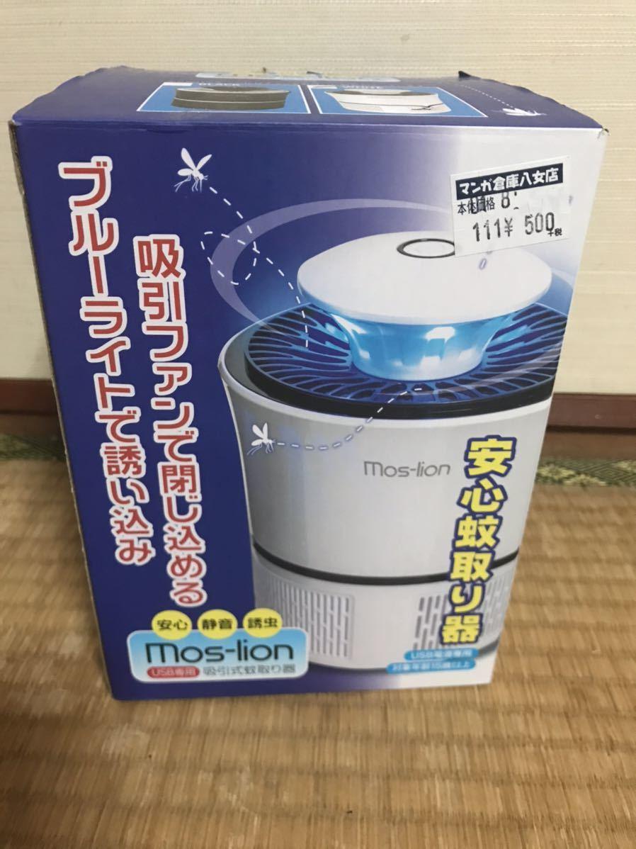 USB専用吸引式蚊取り器mos-lion2エール_画像1
