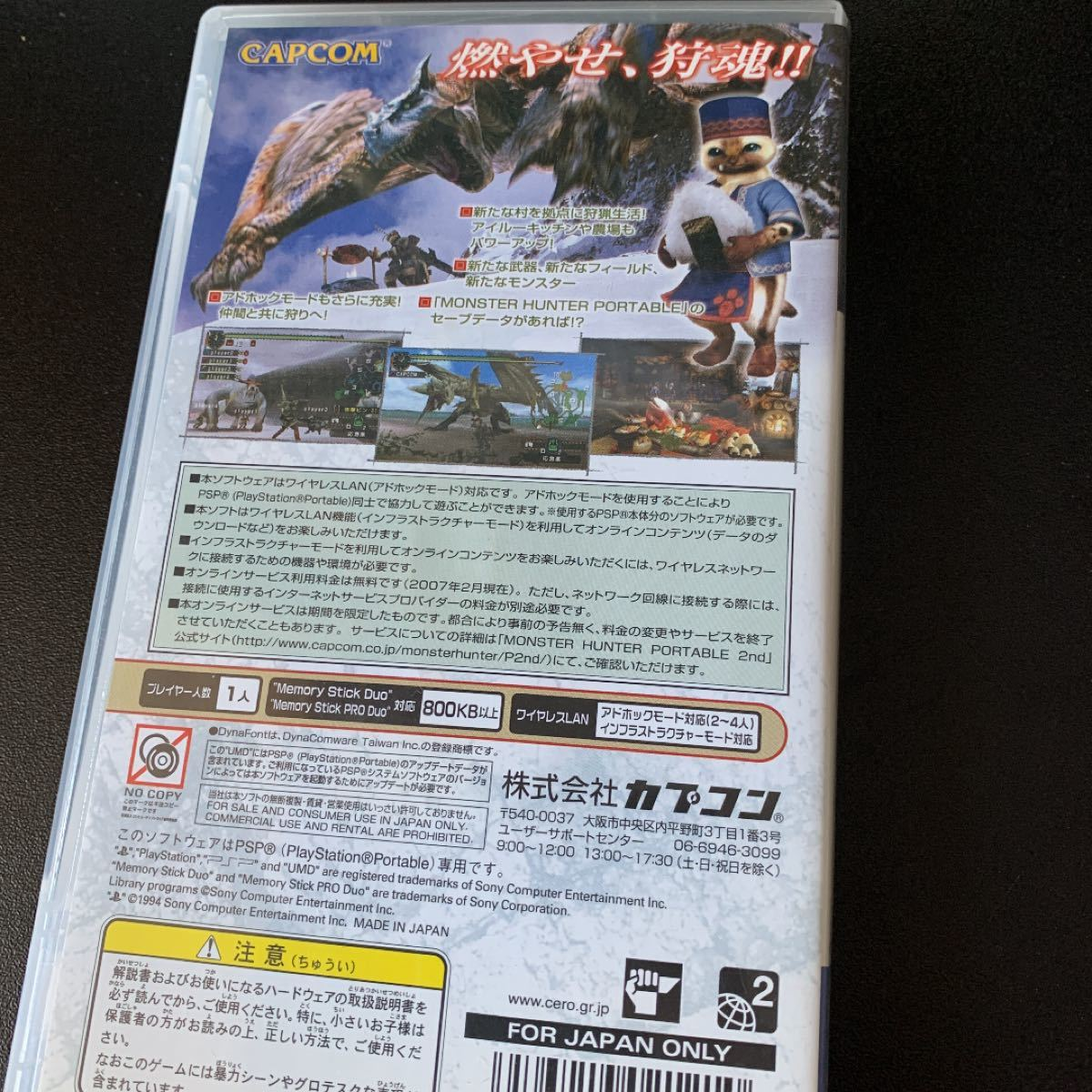 【PSP】 モンスターハンターポータブル 2nd