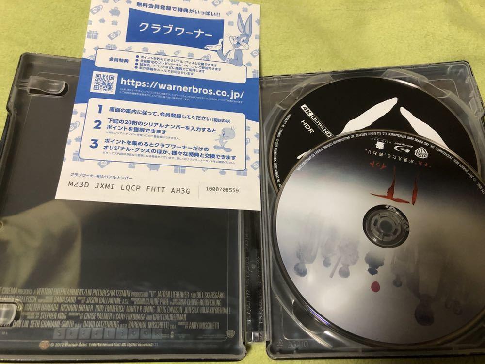 """IT/イット """"それ""""が見えたら、終わり。 スチールブック仕様 4K ULTRA HD&2D ブルーレイセット(数量限定生産/2枚組) [Blu-ray]_画像3"""