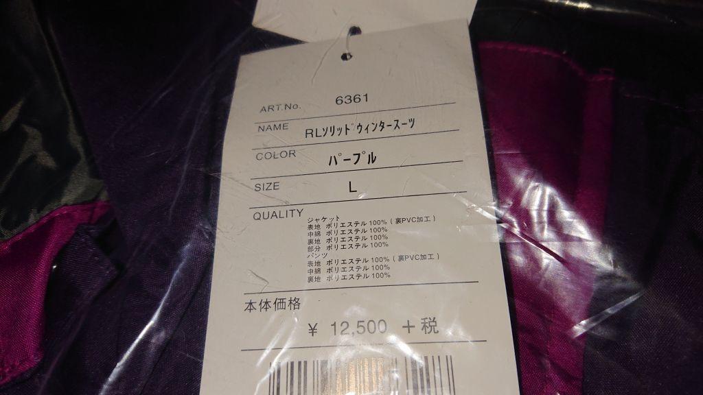 送料無料 リバレイ RL ソリッドウィンタースーツ 6361 パープル L 新品 防寒 防水 ウィンタースーツ_画像3