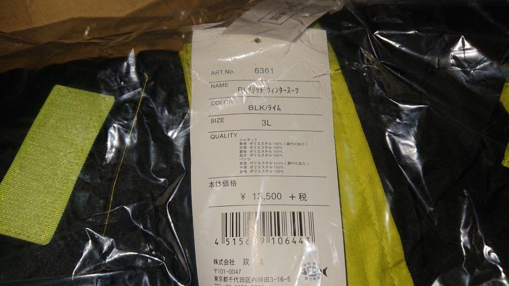 送料無料 リバレイ RL ソリッドウィンタースーツ 6361 BLK/ライム 3L 新品 防寒 防水 ウィンタースーツ_画像3