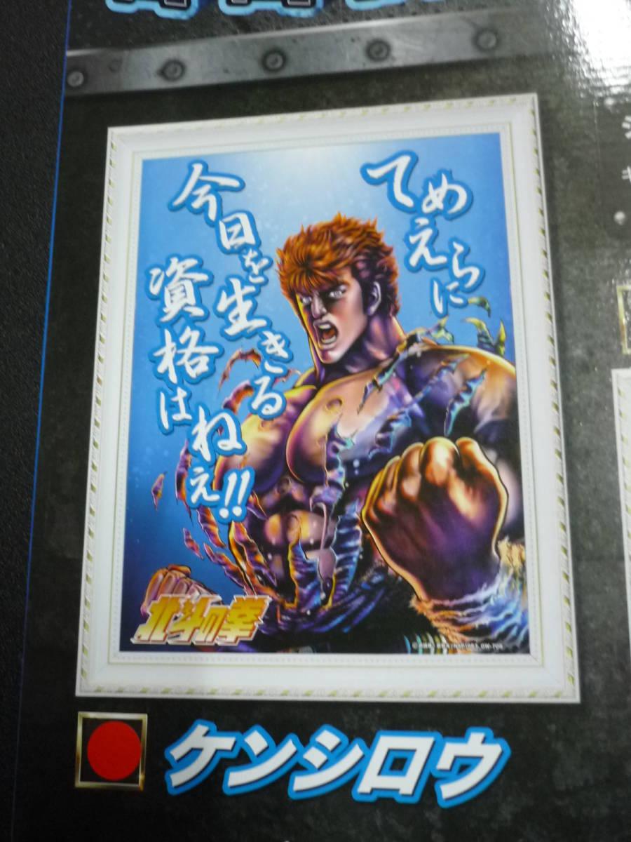 北斗の拳 3D パネル ポスター ケンシロウ Ver  1枚  限定