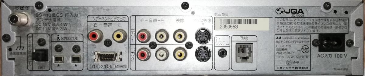 BS・110度CS デジタルハイビジョンチューナー CBST-110(日本アンテナ)_背面(電源コード含まず)