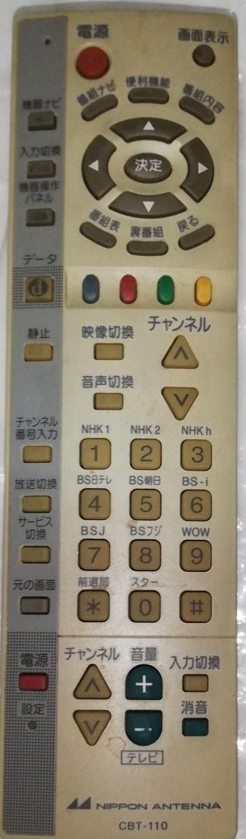 BS・110度CS デジタルハイビジョンチューナー CBST-110(日本アンテナ)_リモコン(乾電池含まず)