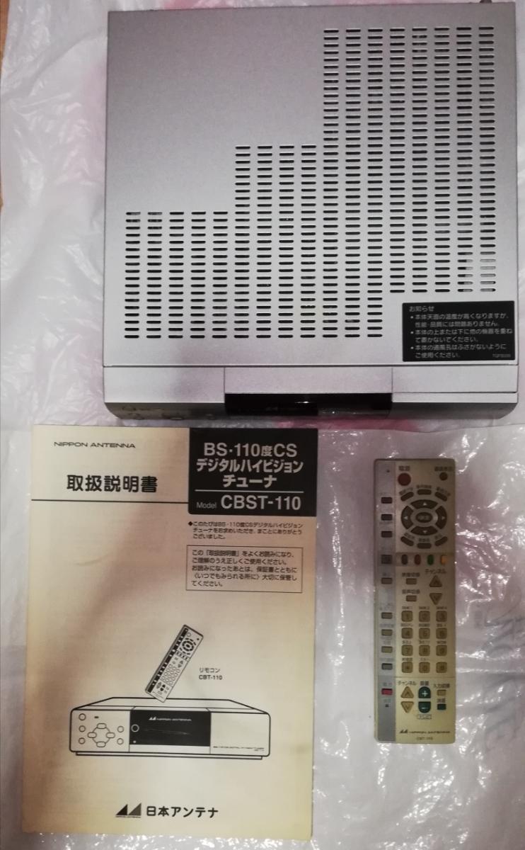 BS・110度CS デジタルハイビジョンチューナー CBST-110(日本アンテナ)_出品物一式