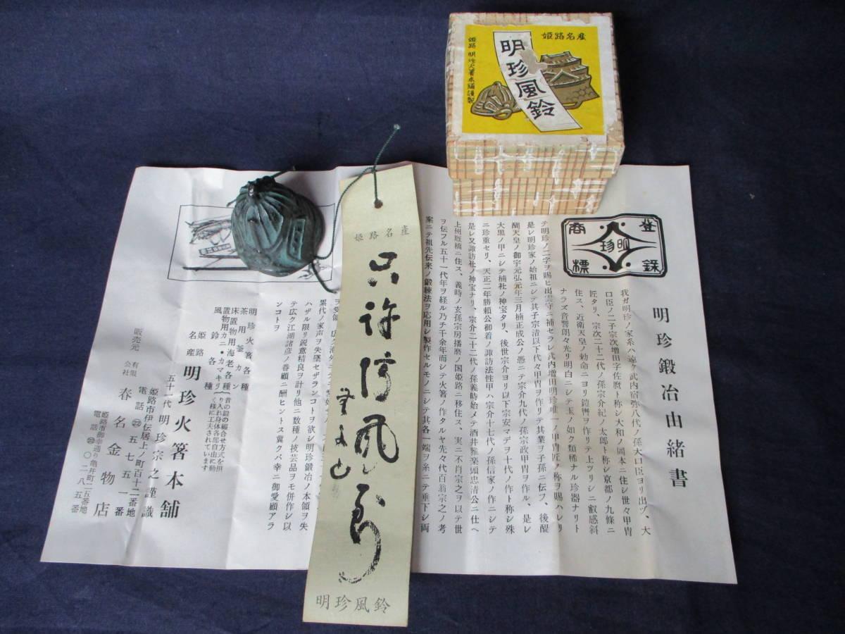 姫路 明珍火箸本舗 五十一代 明珍宗之 風鈴 共紙箱