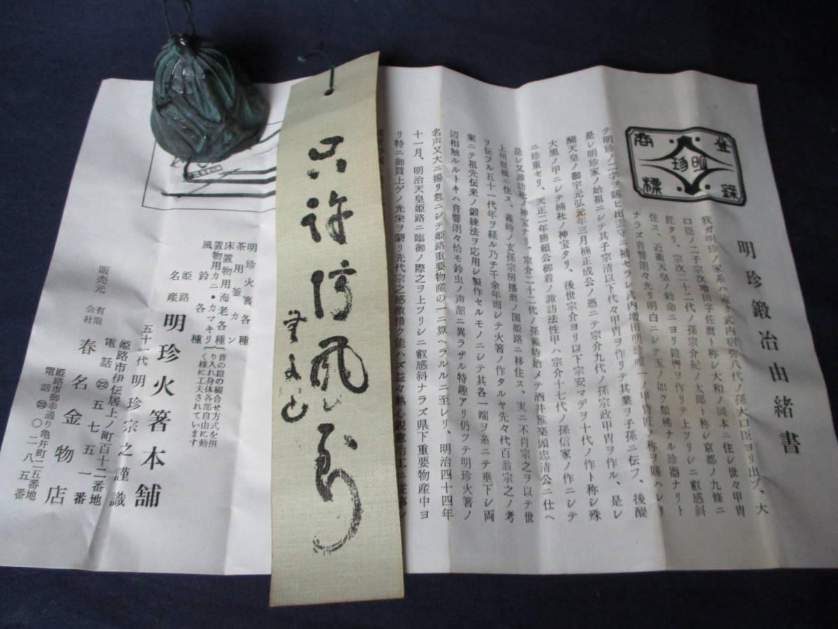 姫路 明珍火箸本舗 五十一代 明珍宗之 風鈴 共紙箱_画像7