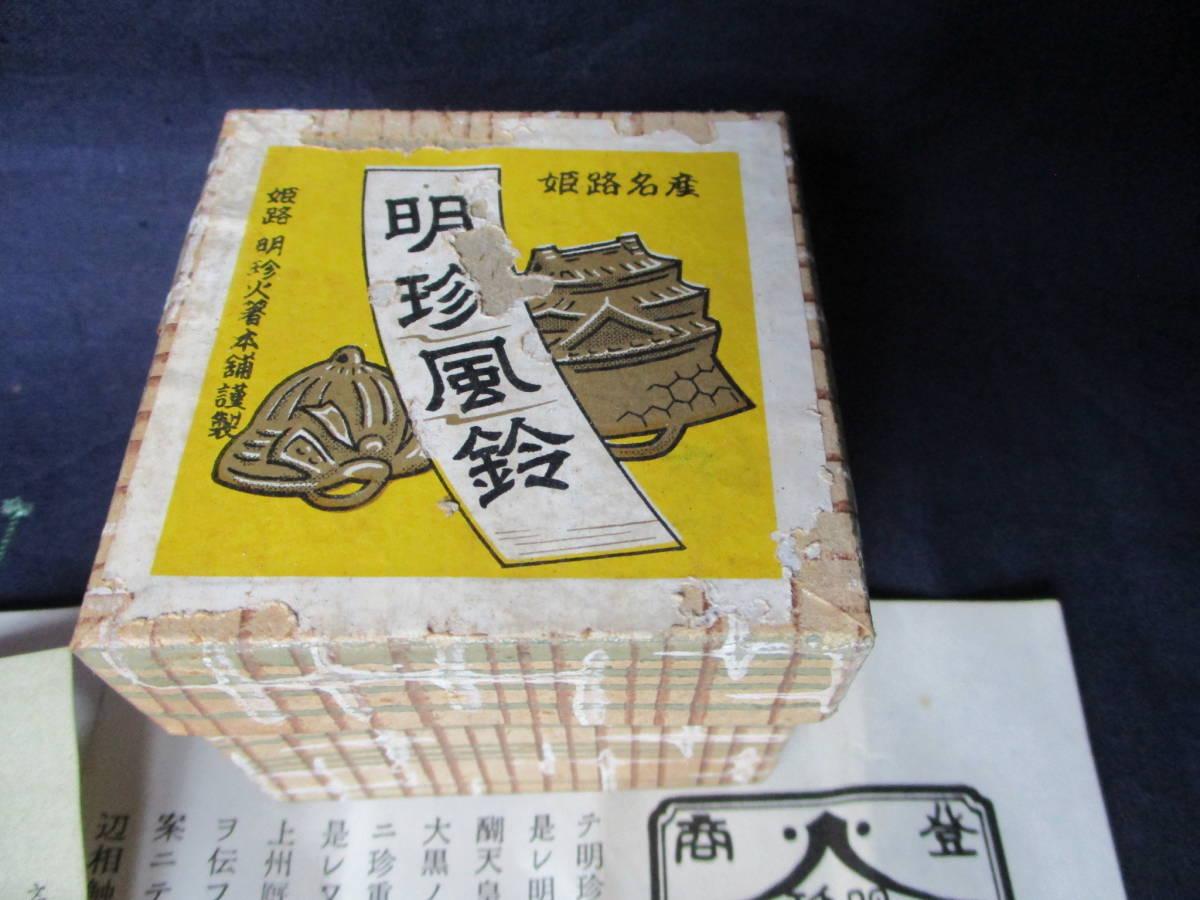 姫路 明珍火箸本舗 五十一代 明珍宗之 風鈴 共紙箱_画像8