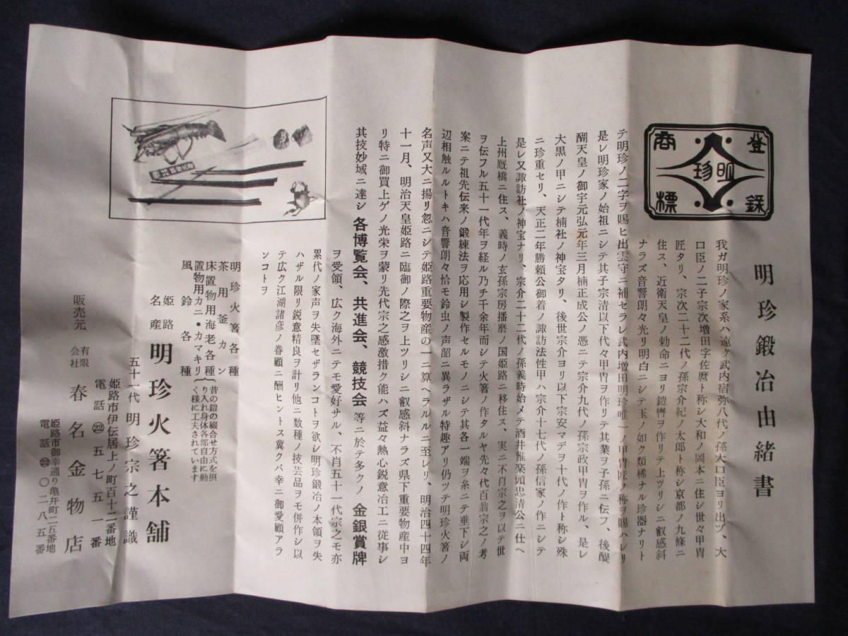 姫路 明珍火箸本舗 五十一代 明珍宗之 風鈴 共紙箱_画像10