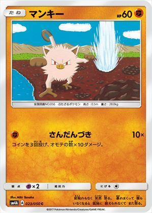 SM4A闘 C023/050 マンキー ■サン&ムーン「超次元の暴獣」■未使用ポケモンカード ポケカ_画像1