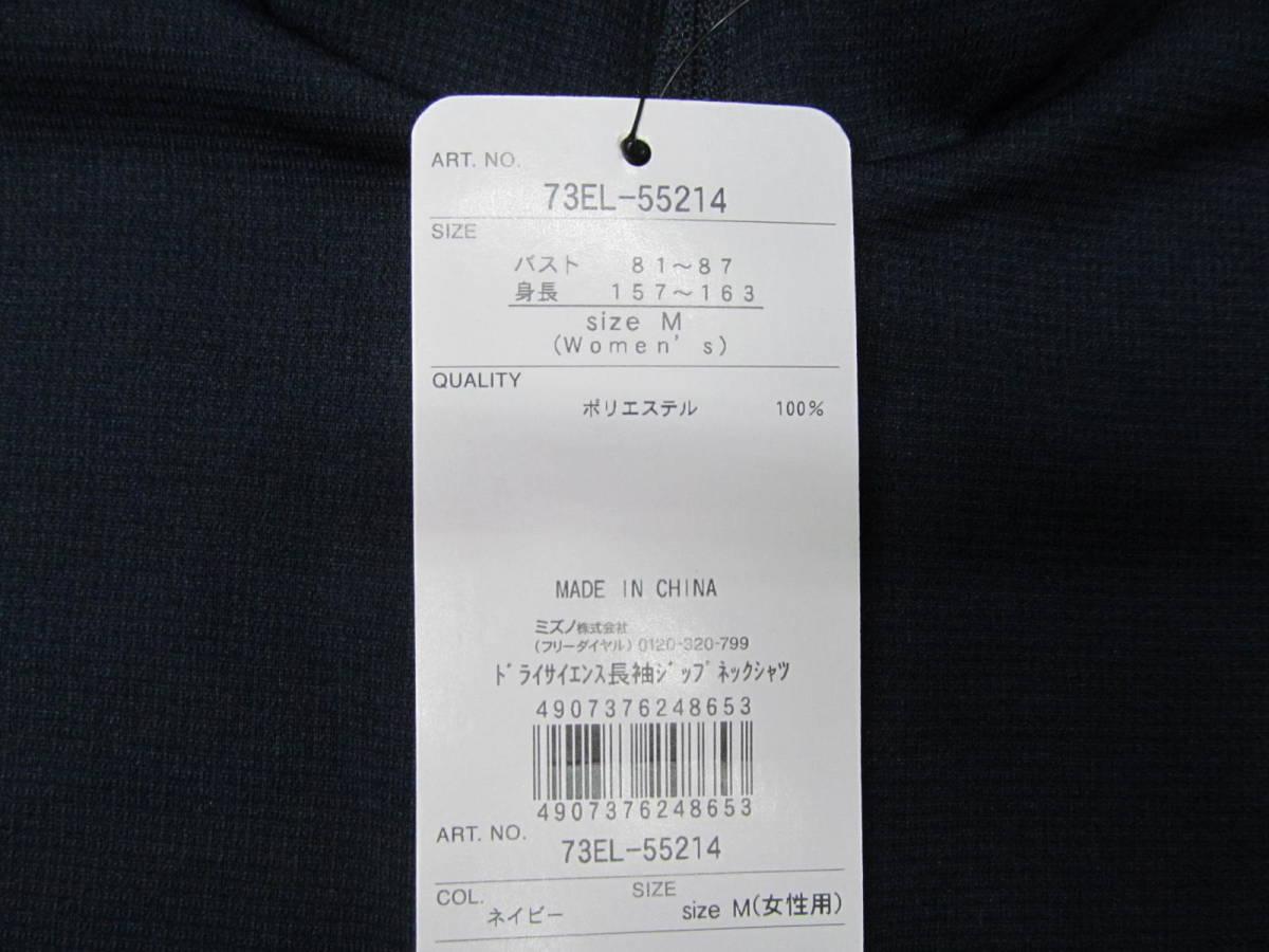 170 ミズノ ドライサイエンス レディスジップシャツM_画像6