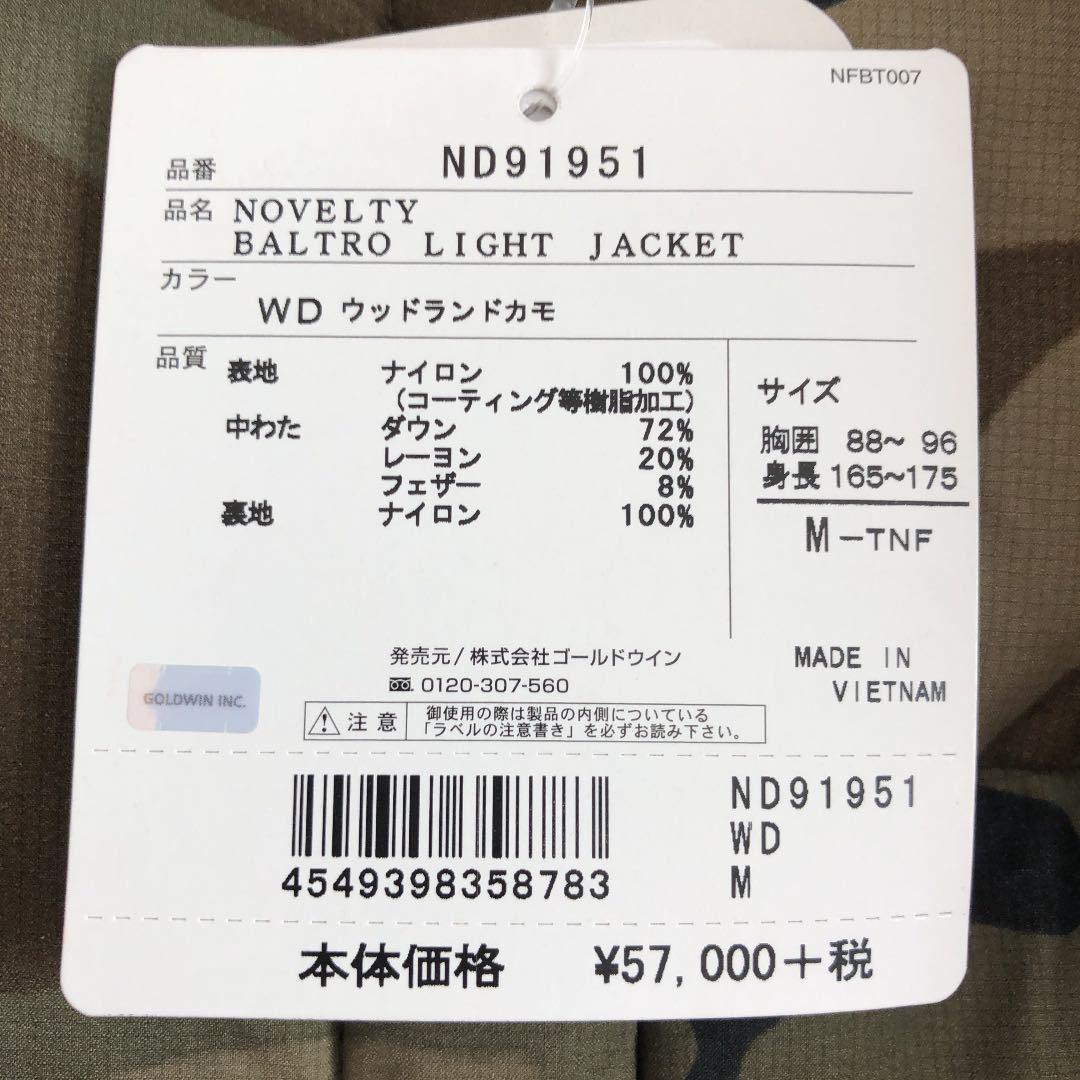 Mサイズ/新品 THE NORTH FACE ノースフェイス Baltro Light Jacket ノベルティバルトロライトジャケット WD 迷彩 ND91951 ダウン_画像3