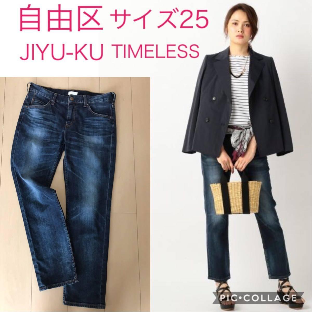 きれいです☆自由区 TIMELESS デニムパンツ サイズ25(Mサイズ相当)