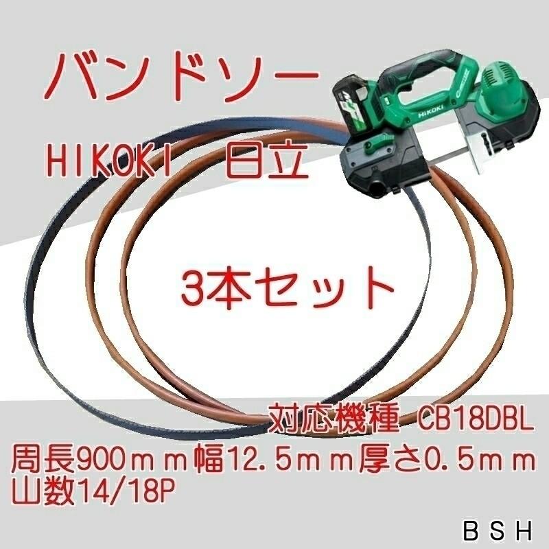 バンドソー 3本セット HIKOKI(日立)ハイコーキ CB18DBL 900*12.5*0.5*14/18P バイメタル 鉄工 ステンレス マトリックスII