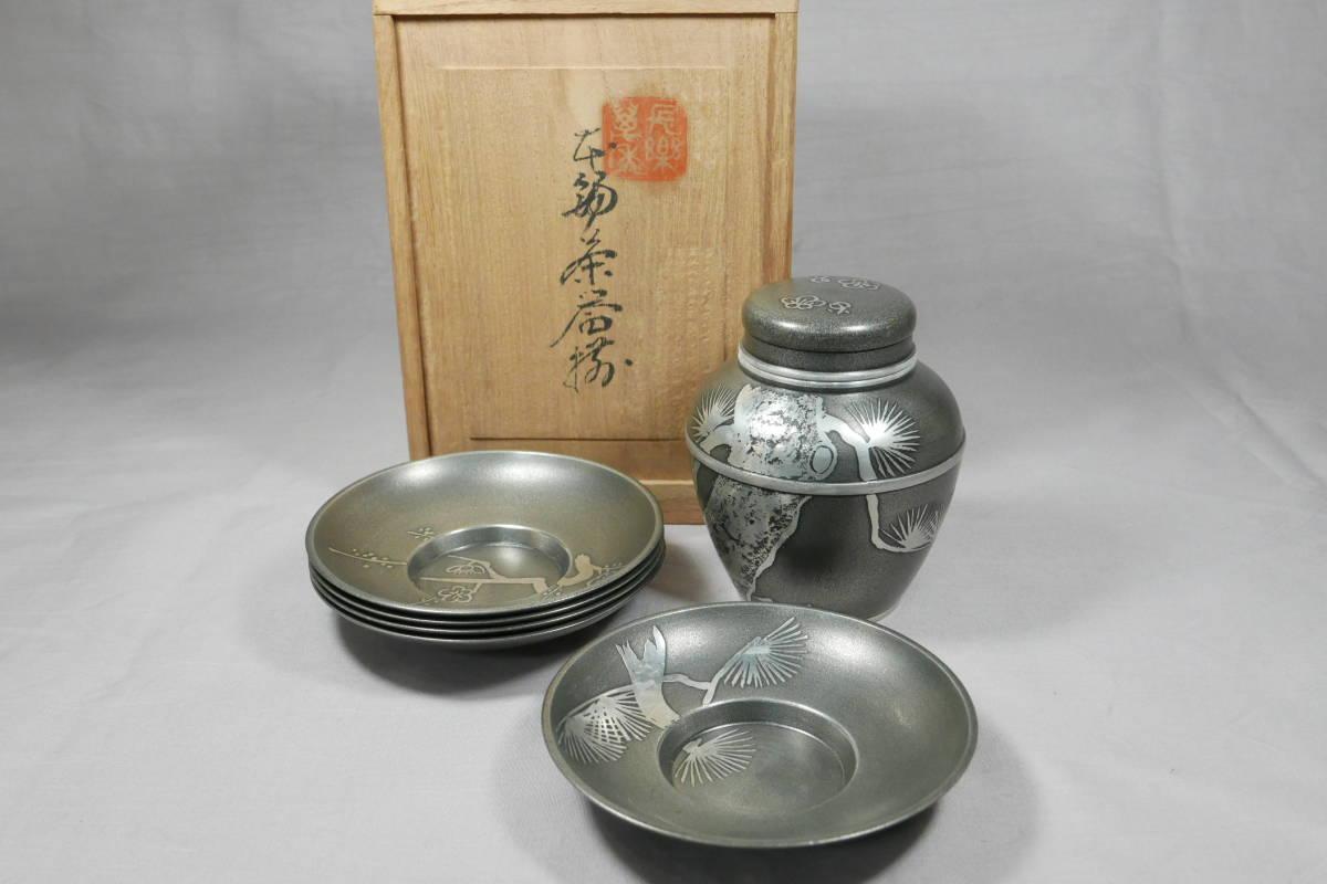 本錫茶器揃 松図茶壷 図変り茶托5個 セット 在銘 乾茂號造 共箱