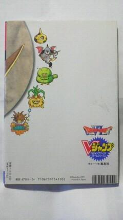 ドラゴンクエスト6攻略本(スーパーファミコン)Vジャンプ