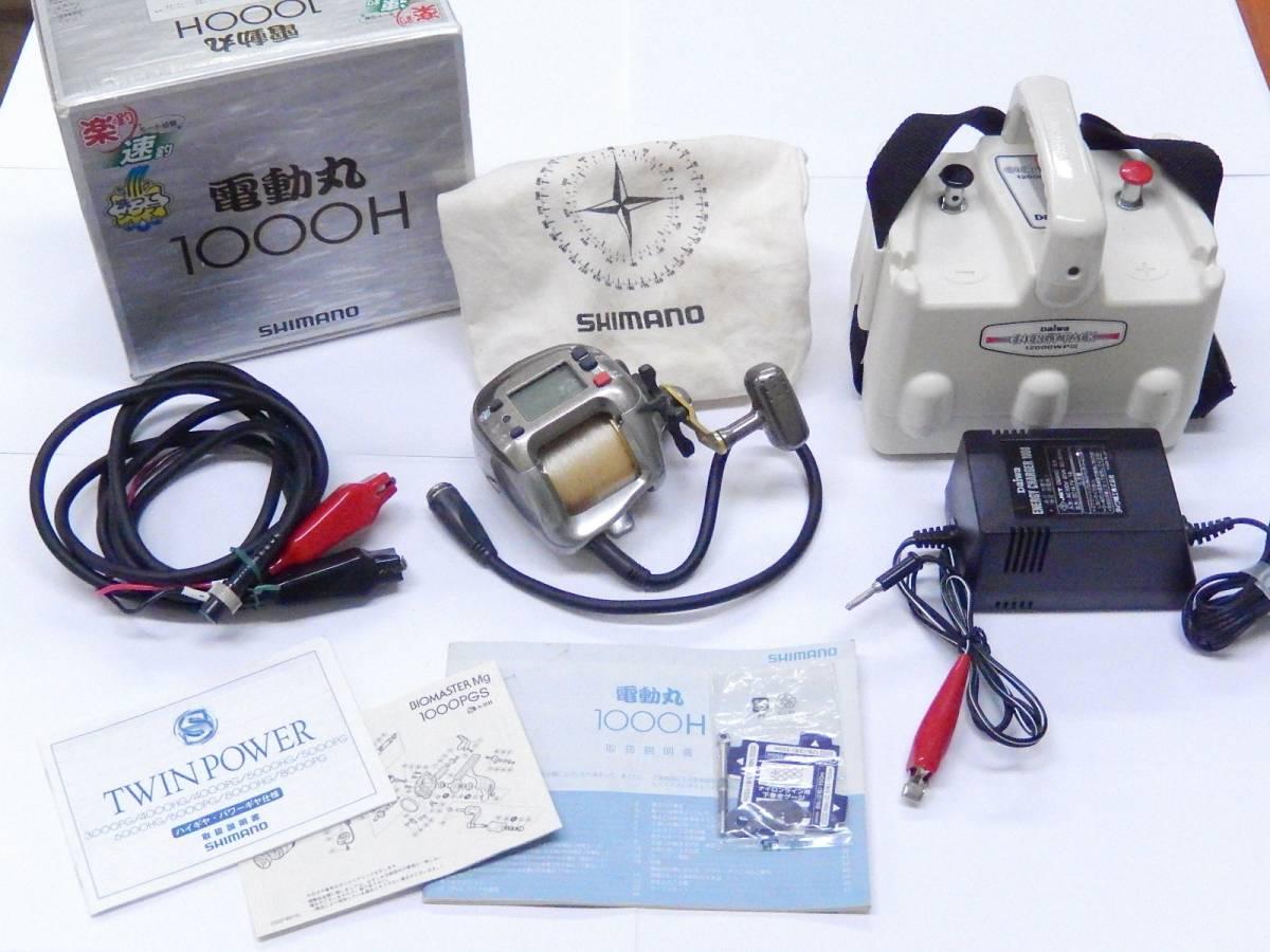 1円~程度良好 SHIMANO 電動丸 1000H 電動リール/ Daiwa ENERGY PACK 12000WPⅢ 電動リール用バッテリー 2點セット 中古 通電動作確認済