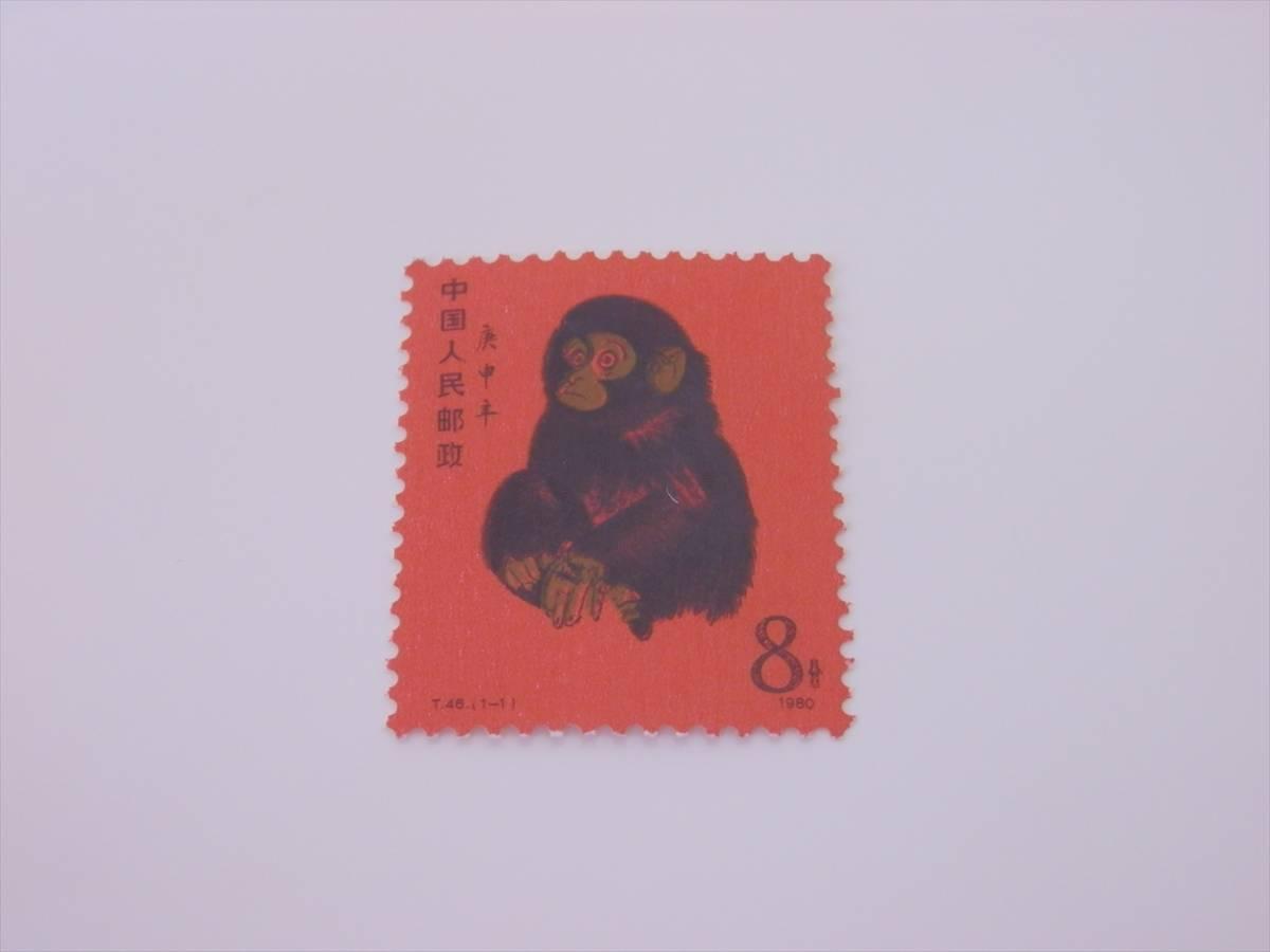 1円~☆中国切手☆未使用品 中国人民郵政 赤猿 T46(1-1)1980年 年賀切手 8分 1種完 申 赤申 赤ザル 赤サル 希少 貴重 レア 年代物 当時物