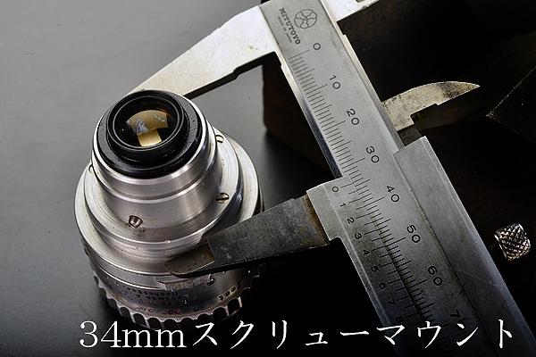 カメラ アクセサリー レンズ KODAK ANASTIGMAT F2.7 15mm U.S.A 中古_画像6