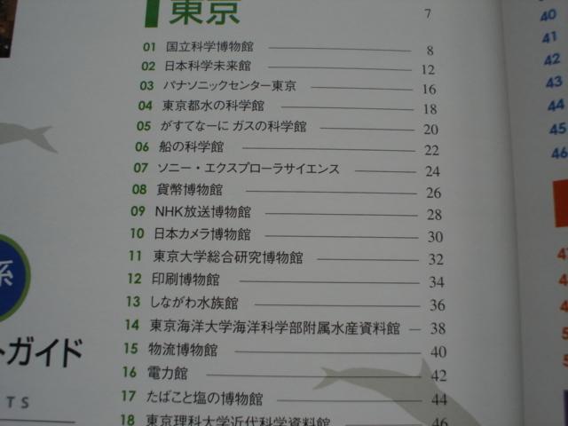 $首都圏博物館ベストガイド 理系編 メイツ出版_画像2