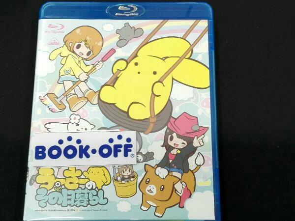うーさーのその日暮らし(Blu-ray Disc)_画像1