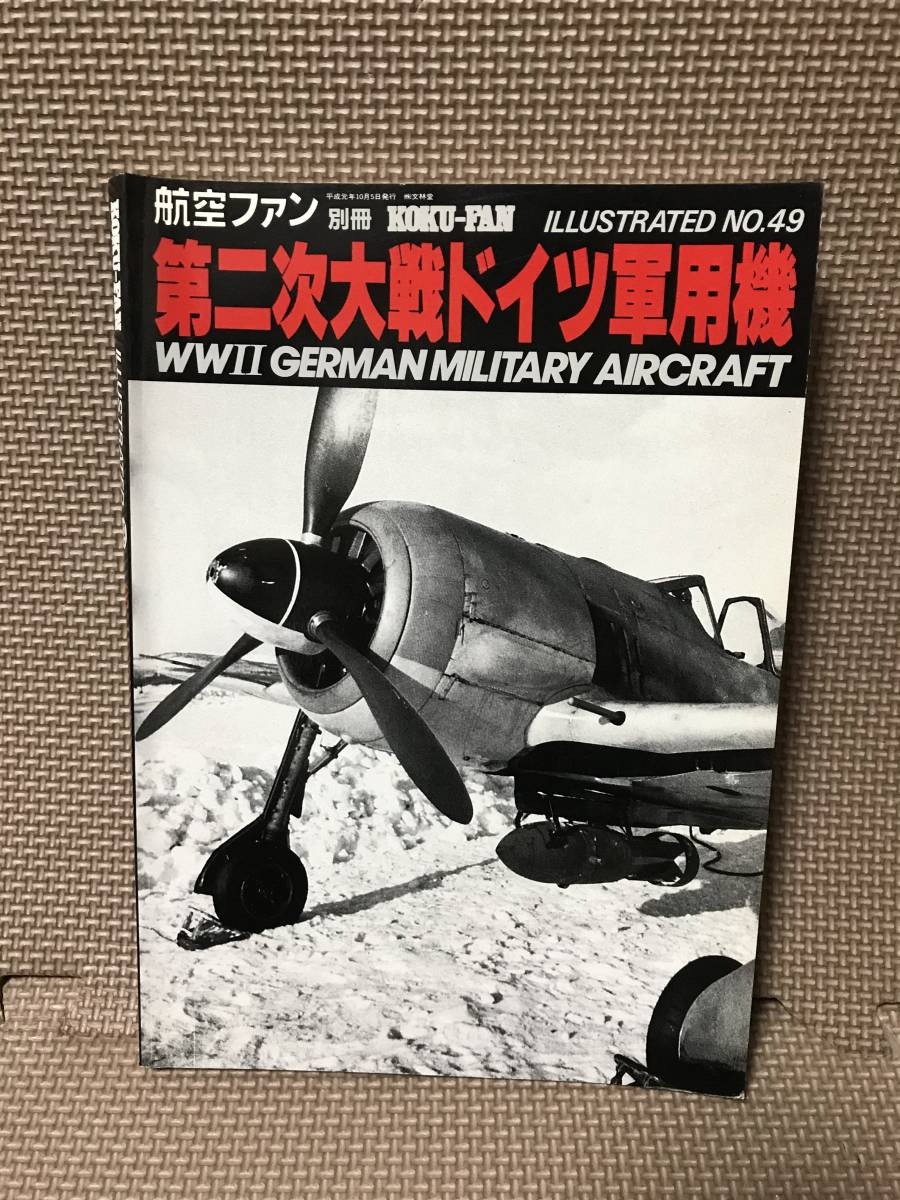SIL 航空ファン別冊 ILLUSTRATED NO.33 第二次大戦 ドイツ軍用機_画像1