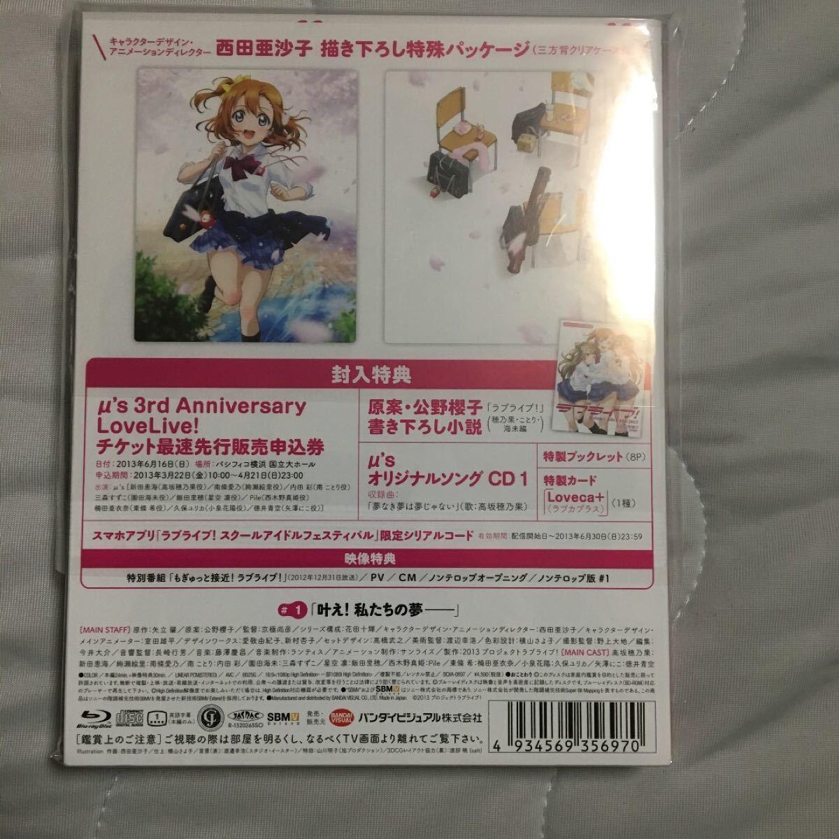 ラブライブ! 1巻2巻3巻 3本セット!〈初回限定版〉