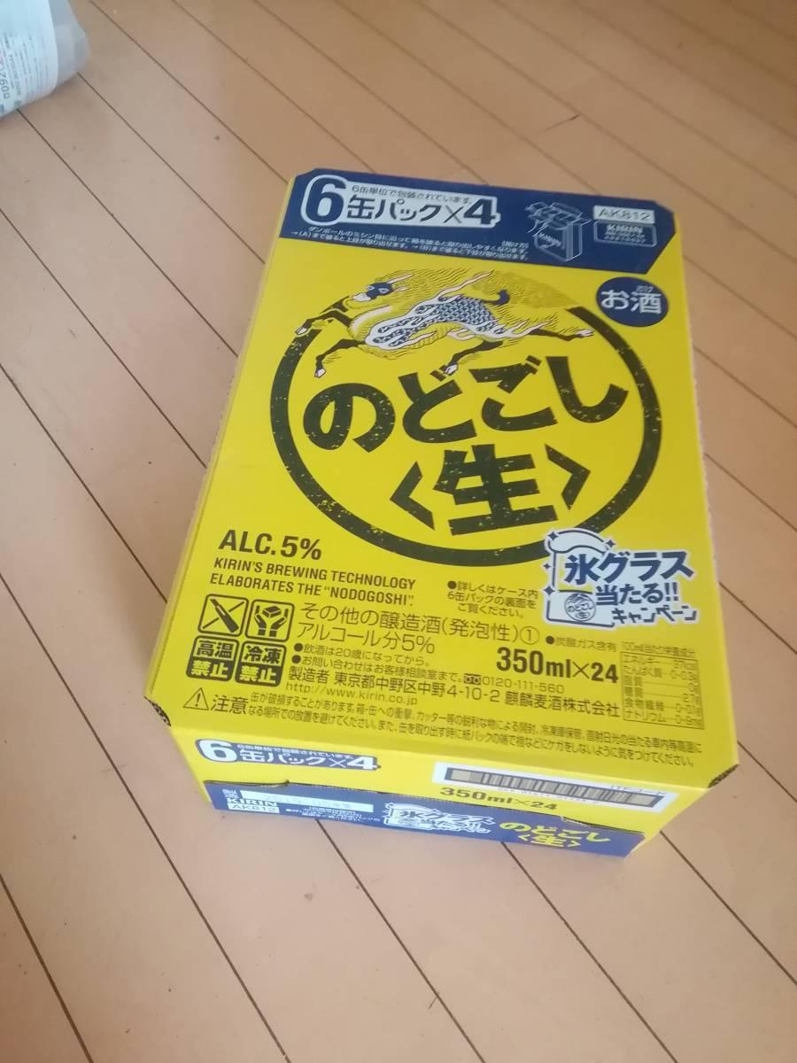【激震】キリンのどごし「生」ビール350??(新品未開封)24本入りを格安似て提供