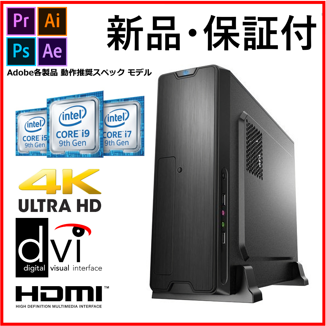 ★新品PC★Intel Core i5 9600K/メモリ16GB/約 1TB SSD/Win10Pro/3画面/動画編集/Adobe After Effectsアフターエフェクト/Premiereプレミア