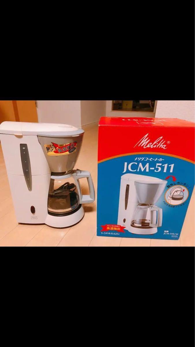 コーヒーメーカー メリタ