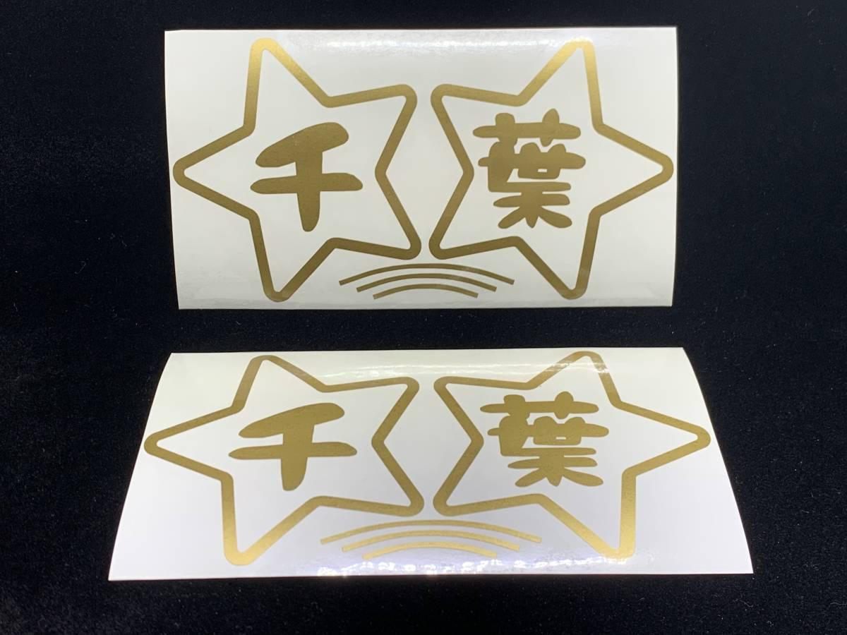 「都道府県名ステッカー 12千葉 船籍港ステッカー 色ゴールド サイズS パターンK 船 ボート ジェットスキーに」の画像1