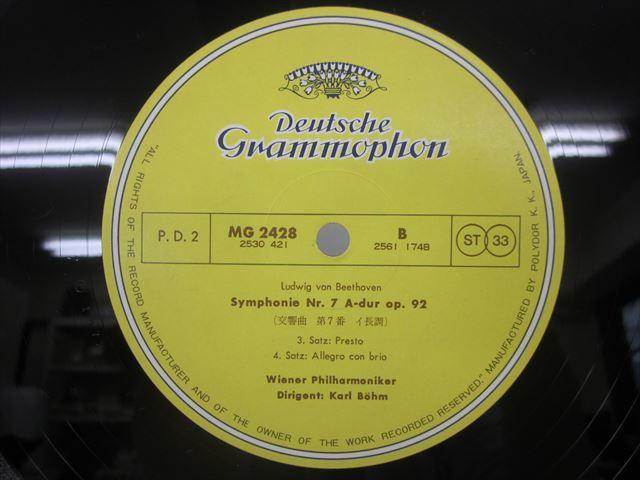 [190913151] ベートーヴェン 交響曲 第7番 イ長調 作品92 ウィーン・フィルハーモニー管弦楽団 カーム・ベーム指揮 LP盤レコード【中古】_画像5