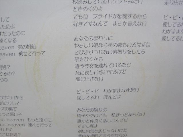 [191031073] 天国のキッス わがままな片想い 松田 聖子 Seiko Matsuda 東宝映画「プルメリアの伝説」 主題歌 EPレコード 1983年 【中古】_画像8