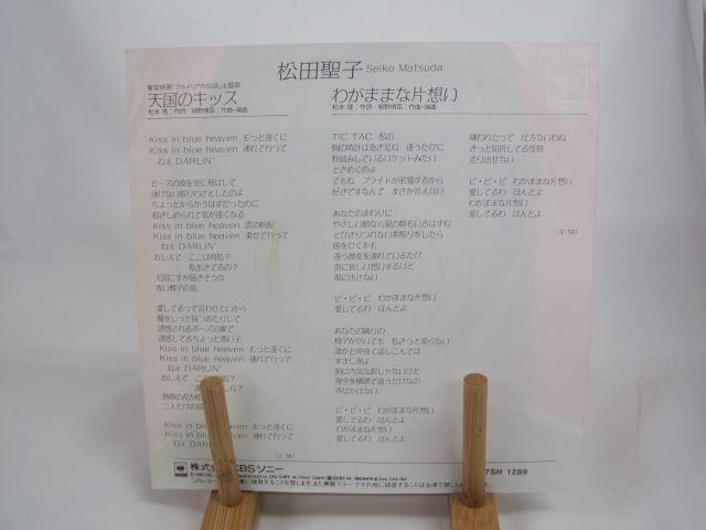 [191031073] 天国のキッス わがままな片想い 松田 聖子 Seiko Matsuda 東宝映画「プルメリアの伝説」 主題歌 EPレコード 1983年 【中古】_画像7
