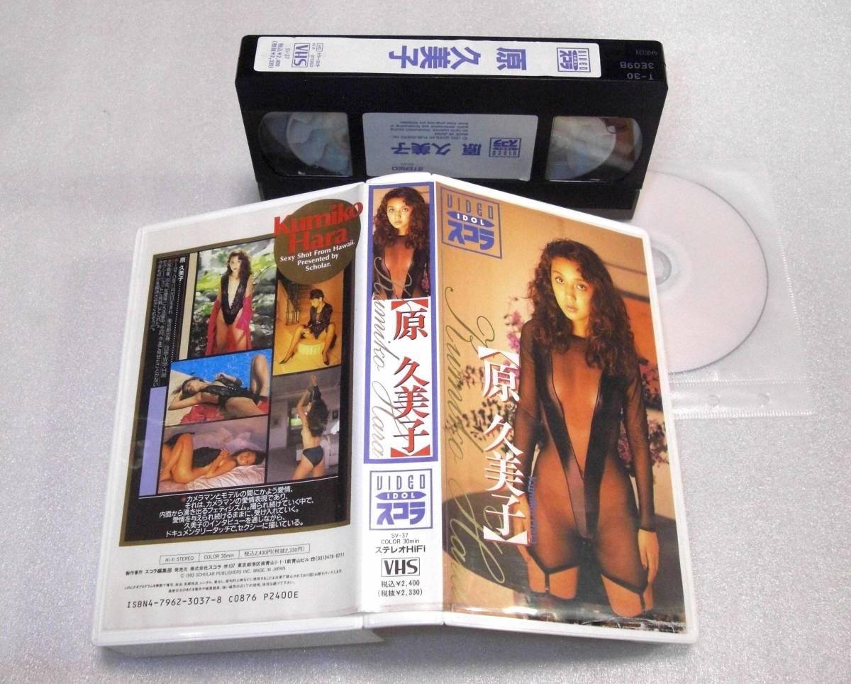 原久美子 スコラ (変換DVD付)
