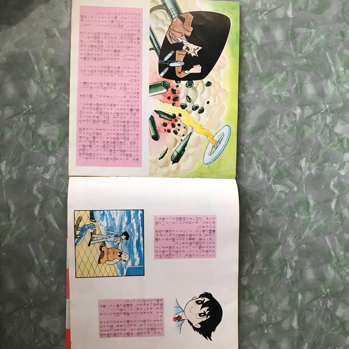 手塚治虫 銀河少年隊 現代フィルムマンガ2